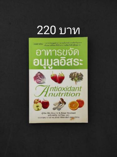 อาหารขจัดอนุมูลอิสระ  Antioxidant nutrition