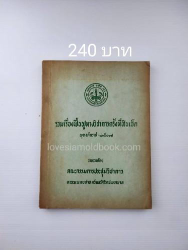 รวมเรื่องฟื้นฟูทางวิชาการครั้งที่สิบเอ็ด พุทธศักราช 2507