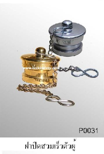ฝาปิดสวมเร็วตัวผู้ สำหรับหัวจ่ายน้ำดับเพลิงทำจากทองเหลืองและอลูมิเนียม