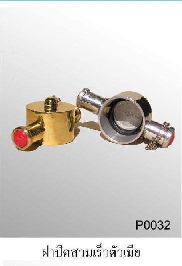 ฝาปิดสวมเร็วตัวเมีย สำหรับหัวรับน้ำดับเพลิง ชนิดทองเหลืองและอลูมิเนียม
