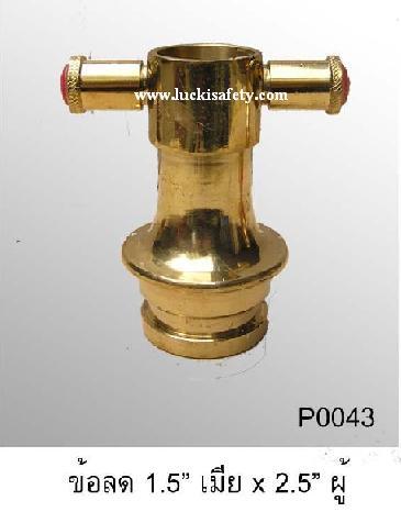 ข้อลดสายดับเพลิง 1.5 นิ้วเมียสวมเร็ว x 2.5 นิ้วตัวผู้สวมเร็ว สำหรับสายดับเพลิงผ้าใบ สายยางดับเพลิง