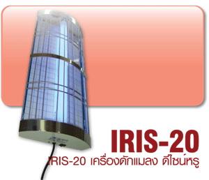เครื่องดักแมลง VIGOR IRIS-20 ระบบแผ่นกาว รองรับ GMP
