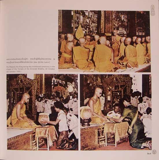 ร่มเกล้าชาวไทย 3