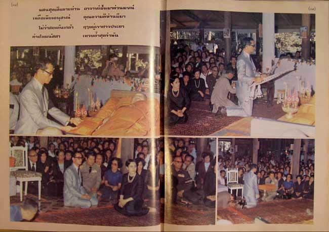 หนังสือ ภาพ ชีวประวัติและปฏิปทา พระอาจารย์ฝั้น อาจาโร * 6