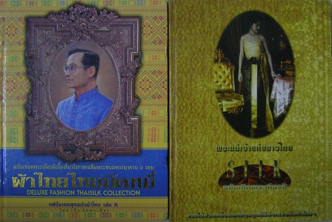 ผ้าไทยไหมมัดหมี่-พระแม่เจ้าแห่งชาวไทย