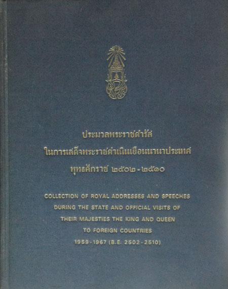 ประมวลพระราชดำรัสในการเสด็จพระราชดำเนินเยือนนานาประเทศ พุทธศักราช 2502-2510 / Collection of royal ad