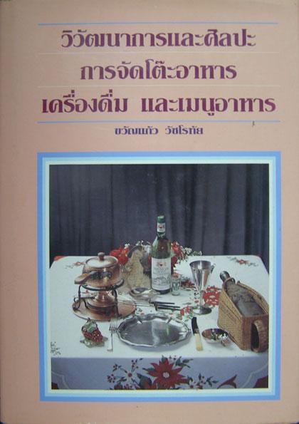 วิวัฒนาการและศิลปะ การจัดโต๊ะอาหาร เครื่องดื่ม และเมนูอาหาร / ขวัญแก้ว วัชโรทัย