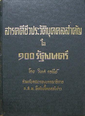 สารคดีชีวประวัติบุคคลสำคัญใน 100 รัฐมนตรี