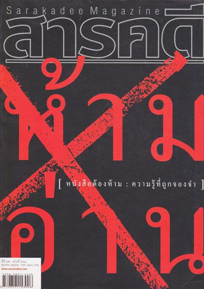 สารคดี ปีที่ 22 ฉบับที่ 260 ตุลาคม 2549 / หนังสือต้องห้าม ความรู้ที่ถูกจองจำ