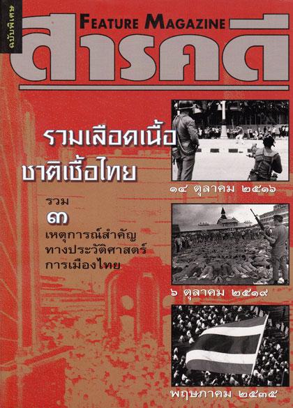สารคดี ฉบับพิเศษ: รวมเลือดเนื้อชาติเชื้อไทย