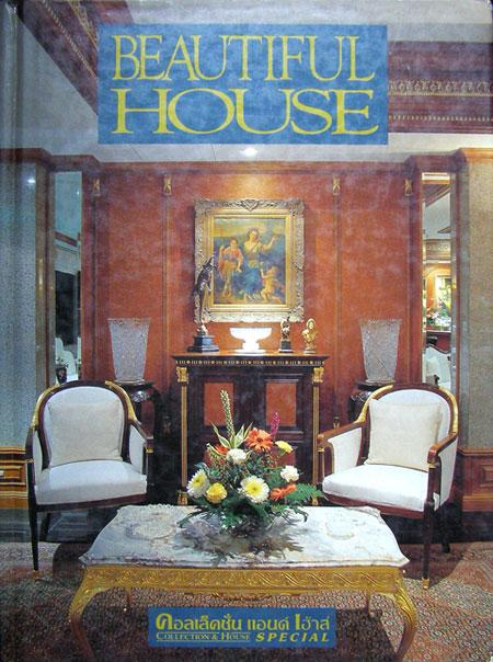 คอลเล็คชั่น แอนด์ เฮ้าส์ BEAUTIFUL HOUSE ปีที่ 8 ฉบับพิเศษ 2540