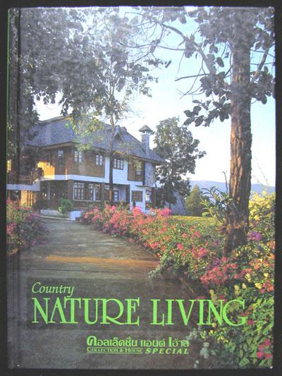 คอลเล็คชั่น แอนด์ เฮ้าส์ Country NATURE LIVING ปีที่ 9 ฉบับพิเศษ 2540