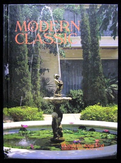 คอลเล็คชั่น แอนด์ เฮ้าส์ MODERN CLASSIC ปีที่ 9 ฉบับพิเศษ 2541