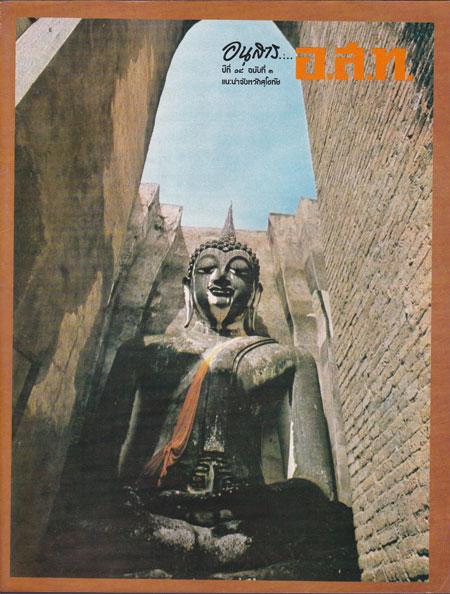 อนุสาร อ.ส.ท. ปีที่ 18 ฉบับที่ 3 / 2520