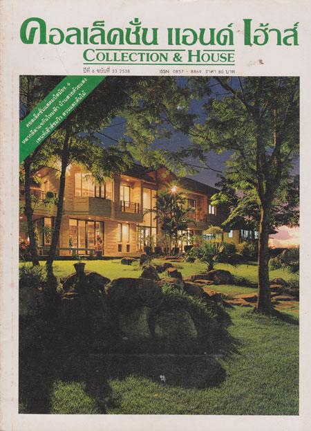 คอลเล็คชั่น แอนด์ เฮ้าส์ (COLLECTION  HOUSE)  ปีที่ 6 ฉบับที่ 33/2538