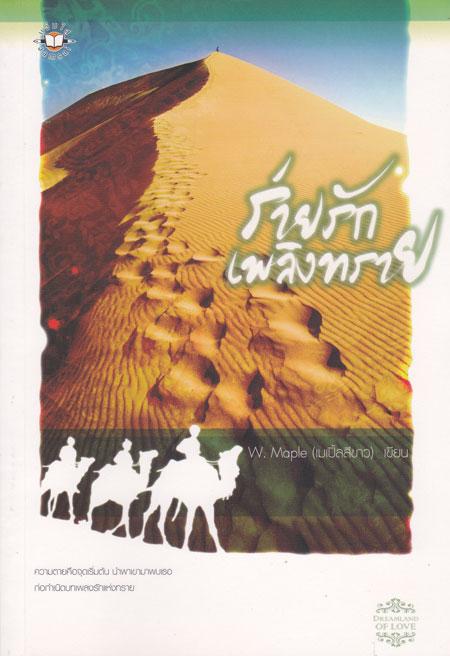 ร่ายรักเพลิงทราย ( หนึ่งในชุดจรดรัก ณ ผืนทราย)