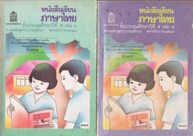 หนังสือเรียนภาษาไทย ชั้นประถมศึกษาปีที่ 5 ( 2 เล่ม)