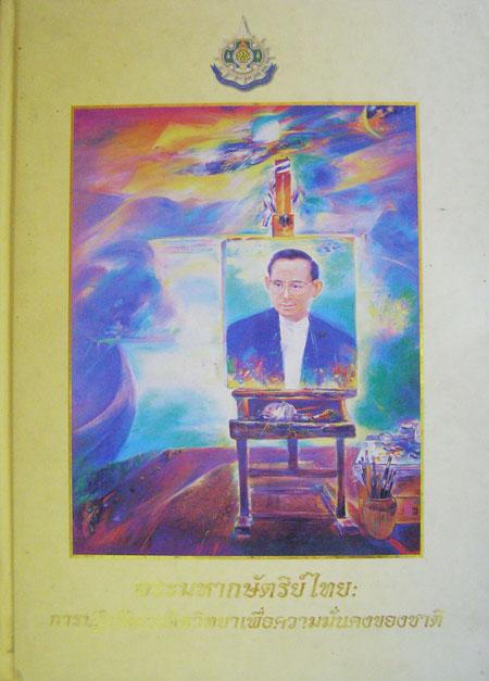 พระมหากษัตริย์ไทย  การปฏิบัติการจิตวิทยาเพื่อความมั่นคงของชาติ