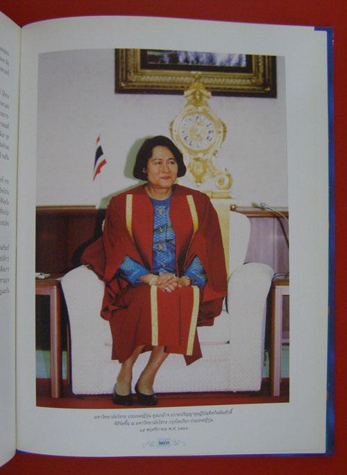 เฉลิมพระเกียรติ สมเด็จพระเจ้าพี่นางเธอ เจ้าฟ้ากัลยาณิวัฒนา กรมหลวงนราธิวาสราชนครินทร์ 11