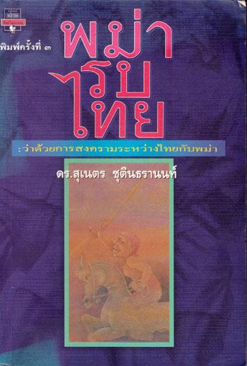 พม่ารบไทย : ว่าด้วยการสงครามระหว่างไทยกับพม่า