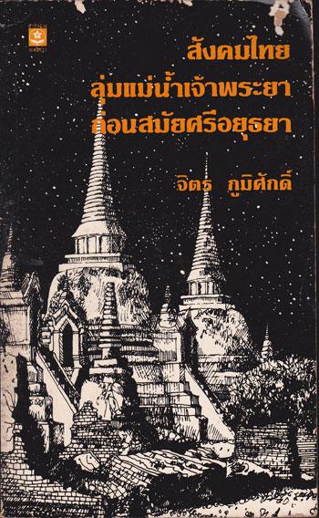 สังคมไทยลุ่มแม่น้ำเจ้าพระยาก่อนสมัยศรีอยุธยา / จิตร ภูมิศักดิ์