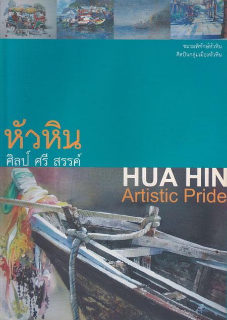 หัวหิน ศิลป์  ศรี สรรค์ / เรื่อง Hun Hin Artistic Pride