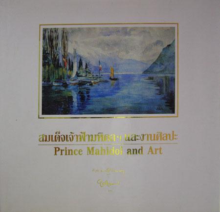 สมเด็จเจ้าฟ้ามหิดลฯ และงานศิลปะ Prince Mahidol and Art