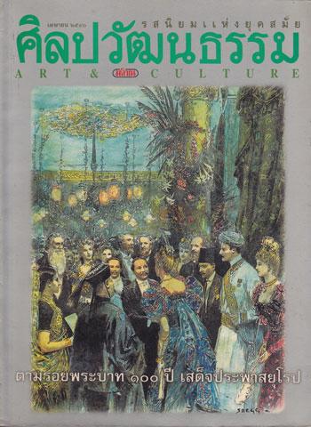 ศิลปวัฒนธรรม ปีที่ 18 ฉบับที่ 6  เมษายน  2540