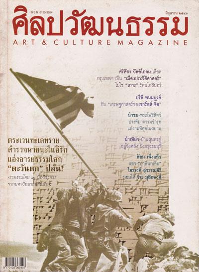 ศิลปวัฒนธรรม ปีที่ 24 ฉบับที่ 8  มิถุนายน  2546