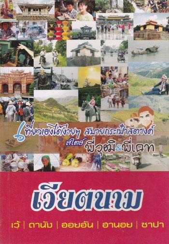 เวียตนาม : เที่ยวเองได้ง่ายๆสบายกระเป๋าสตางค์ สไตล์ พี่วุฒิ  พี่เคท