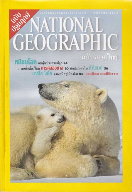 NATIONAL GEOGRAPHIC ฉบับปฐมฤกษ์ ปีที่ 1 ฉบับที่ 1 สิงหาคม 2544