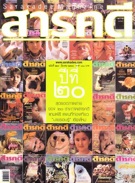 สารคดี ปีที่ 20 ฉบับที่ 229 มีนาคม 2547 / ภาพถ่ายยอดเยี่ยม 20 ช่างภาพสารคดี