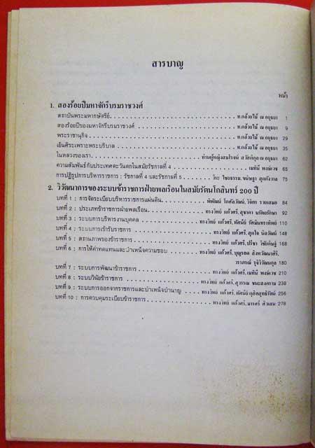 200 ปี มหาจักรีบรมราชวงศ์ วิวัฒนาการของระบบข้าราชการพลเรือน 1