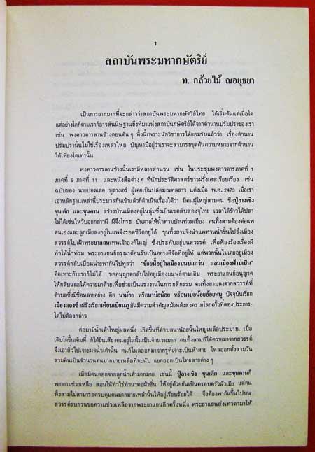 200 ปี มหาจักรีบรมราชวงศ์ วิวัฒนาการของระบบข้าราชการพลเรือน 2