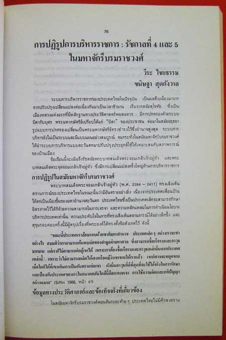 200 ปี มหาจักรีบรมราชวงศ์ วิวัฒนาการของระบบข้าราชการพลเรือน 3
