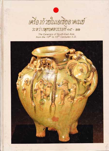 เครื่องถ้วยในเอเชียอาคเนย์ ระหว่างพุทธศตวรรษที่ 15 - 22