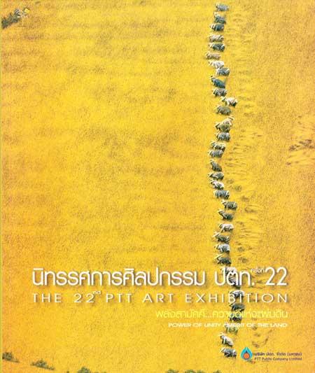 นิทรรศการศิลปกรรม ปตท. ครั้งที่ 22
