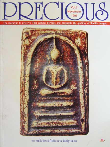 นิตยสาร PRECIOUS Vol. 7 November 1995