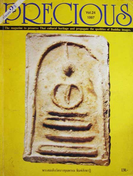 นิตยสาร PRECIOUS Vol. 24 / 1995
