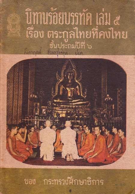 นิทานร้อยบรรทัด เล่ม ๕ เรื่องตระกูลไทยที่คงไทย ชั้นประถมปีที่ ๖