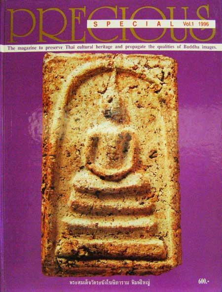 PRECIOUS SPECIAL Vol.1 1996 *( ฉบับพิเศษ รวมเล่ม 1-6 )