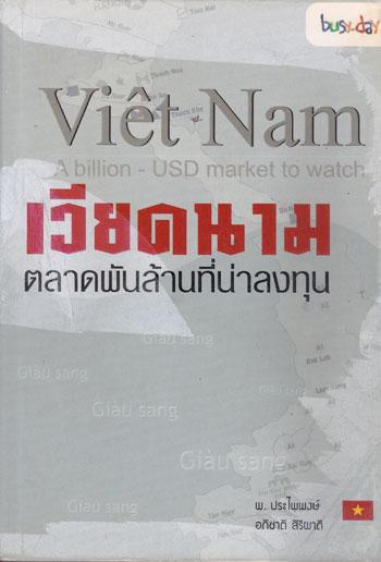 เวียดนาม ตลาดพันล้านที่น่าลงทุน
