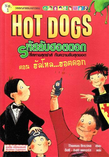 Hot Dogs รหัสลับฮอตดอก ตอน ฮัลโหล...ฮอตดอก / Thomas Brezina