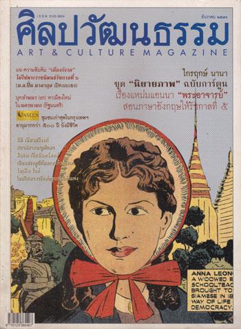 ศิลปวัฒนธรรม ปีที่ 25 ฉบับที่ 2 ธันวาคม 2546 / แอนนา ฉบับการ์ตูน