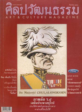 ศิลปวัฒนธรรม ปีที่ 24 ฉบับที่ 11 กันยายน 2546 / ภาพล้อ ร.๕