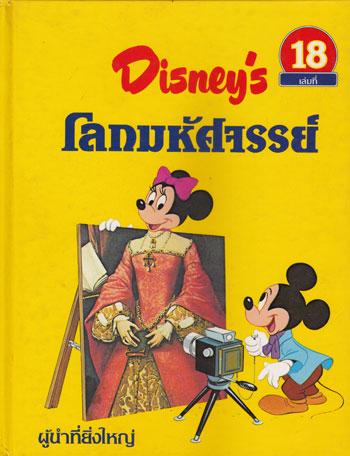 Disney's โลกมหัศจรรย์ เล่มที่ 18 / ผู้นำที่ยิ่งใหญ่