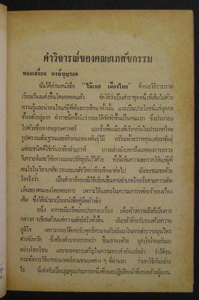 ไม้เทศ เมืองไทย / หมอเสงี่ยม พงษ์บุญรอด 1