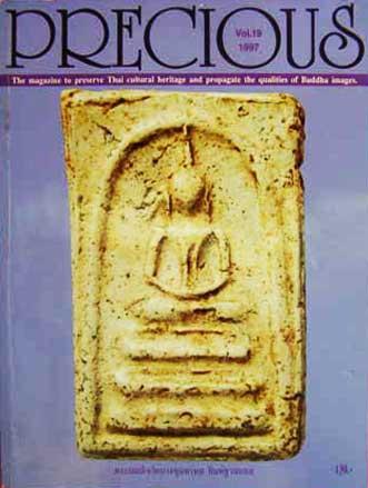 นิตยสาร PRECIOUS ปีที่ 2 ฉบับที่ 19/2540