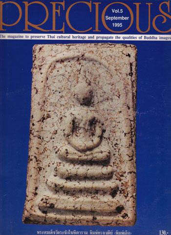 นิตยสาร PRECIOUS ปีที่ 1 ฉบับที่ 5/2538