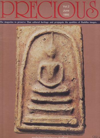 นิตยสาร PRECIOUS ปีที่ 1 ฉบับที่ 2/2538